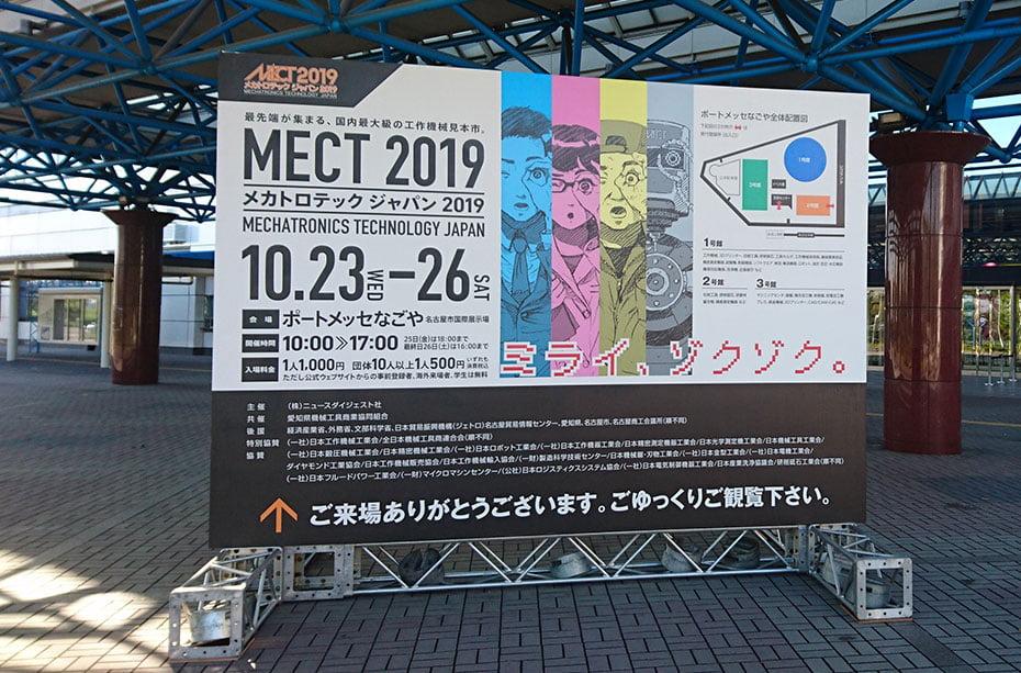 メカトロテックジャパン2019スライド画像